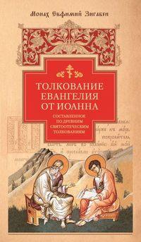 Обложка «Толкование Евангелия от Иоанна, составленное по древним святоотеческим толкованиям»