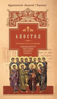 Обложка «Руководство к изучению Священного Писания Нового Завета. Часть 2. Апостол: Деяния. Послания. Апокалипсис»