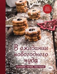 Обложка «В ожидании новогоднего чуда. Готовим, печем, мастерим»