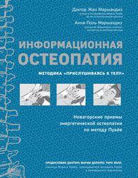 Обложка «Информационная остеопатия. Методика «Прислушиваясь к телу»»