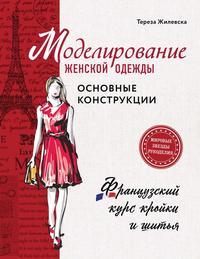 Обложка «Моделирование женской одежды: основные конструкции»