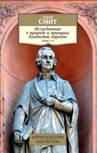 Обложка «Исследование о природе и причинах богатства народов. Книги 1–3»