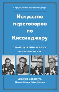 Обложка «Искусство переговоров по Киссинджеру. Уроки заключения сделок на высшем уровне»