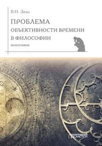 Обложка «Проблема объективности времени в философии»