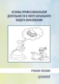 Обложка «Основы профессиональной деятельности в сфере начального общего образования»