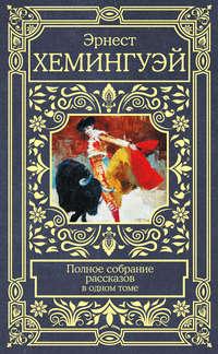 Обложка «Полное собрание рассказов»
