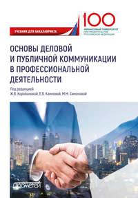 Обложка «Основы деловой и публичной коммуникации в профессиональной деятельности»