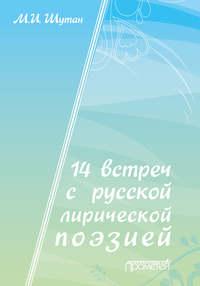Обложка «14 встреч с русской лирической поэзией»