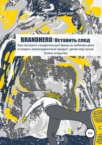 Обложка «BRANDHERO: оставить след»
