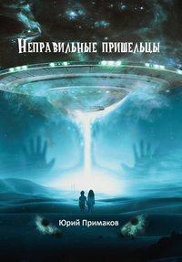 Обложка «Неправильные пришельцы»