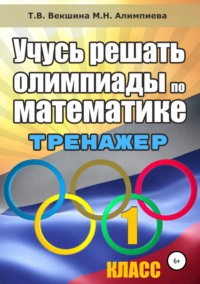 Обложка «Учусь решать олимпиады по математике. Тренажёр. 1класс»