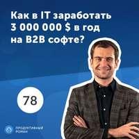 Обложка «Владимир Курило, CleverStaff. SaaS для рекрутинга. Как в IT заработать 3 000 000 $ в год на B2B софте?»