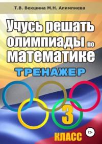 Обложка «Учусь решать олимпиады по математике. Тренажёр. 3класс»