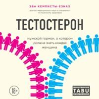 Обложка «Тестостерон. Мужской гормон, о котором должна знать каждая женщина»