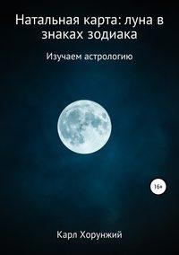 Обложка «Натальная карта: луна в знаках зодиака»