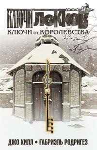 Изображение к записи «Ключи Локков 4»