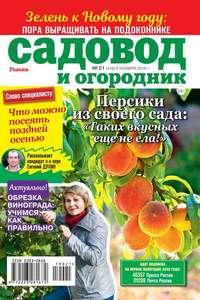 Обложка «Садовод и Огородник 21-2019»