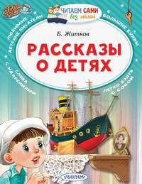 Обложка «Рассказы о детях»