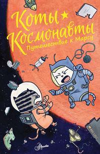 Обложка «Коты-космонавты. Путешествие к Марсу»