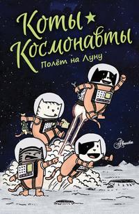 Обложка «Коты-космонавты. Полёт на Луну»
