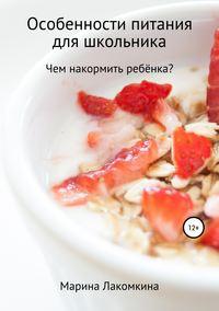 Обложка «Особенности питания для школьника»
