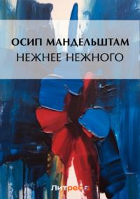 Обложка «Нежнее нежного (сборник)»