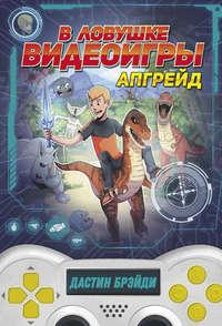 Обложка «В ловушке видеоигры. Апгрейд»