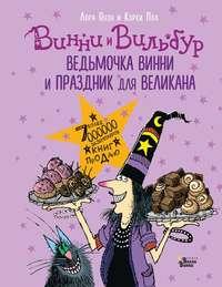 Обложка «Ведьмочка Винни и праздник для великана»