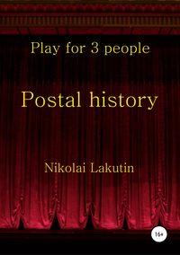 Обложка «Postal history»