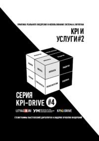 Обложка «KPI-DRIVE#4. УCЛУГИ #2»