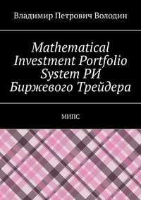 Обложка «Mathematical Investment Portfolio SystemРИ Биржевого Трейдера. МИПС»