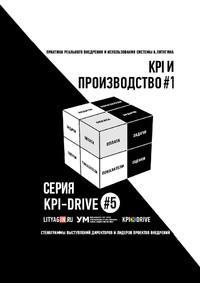 Обложка «KPI-DRIVE#5. ПРОИЗВОДСТВО #1»