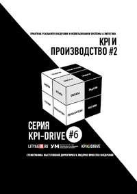 Обложка «KPI-DRIVE#6. ПРОИЗВОДСТВО #2»