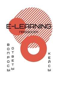 Обложка «E-learning продюсер. Вопросы-ответы. Кейсы»