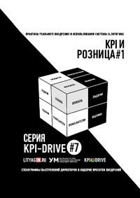 Обложка «KPI-DRIVE#7. РОЗНИЦА»