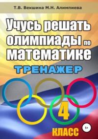 Обложка «Учусь решать олимпиады по математике. 4класс. Тренажёр»