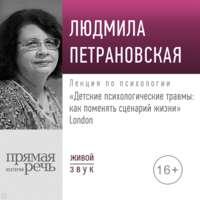 Обложка «Лекция «Детские психологические травмы: как поменять сценарий жизни» Лондон»