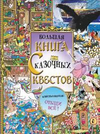 Обложка «Большая книга сказочных квестов»
