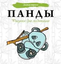 Обложка «Панды. Рисунки для медитаций»