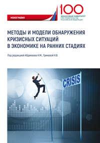 Обложка «Методы и модели обнаружения кризисных ситуаций в экономике на ранних стадиях»