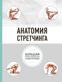 Обложка «Анатомия стретчинга»