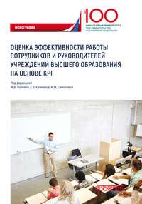 Обложка «Оценка эффективности работы сотрудников и руководителей учреждений высшего образования на основе KPI»