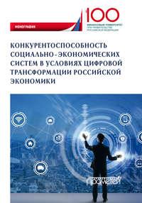 Обложка «Конкурентоспособность социально-экономических систем в условиях цифровой трансформации российской экономики»