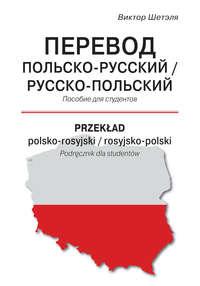 Обложка «Перевод польско-русский / русско-польский = Przekład polsko-rosyjski / rosyjsko-polski»