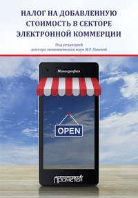 Обложка «Налог на добавленную стоимость в секторе электронной коммерции»