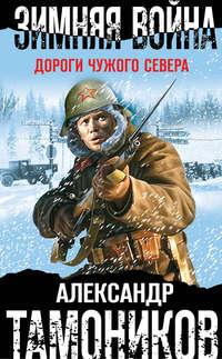 Обложка «Зимняя война. Дороги чужого севера»