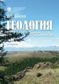 Обложка «Геология России»