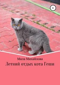 Обложка «Летний отдых кота Геши»