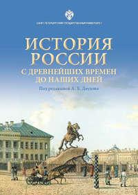 Обложка «История России с древнейших времен до наших дней»
