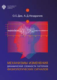 Обложка «Механизмы изменения динамической сложности паттернов физиологических сигналов»